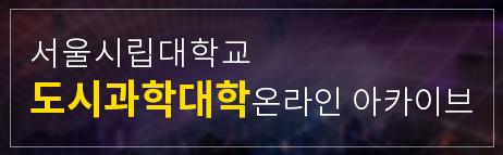 서울시립대학교 도시과학대학 온라인 아카이브